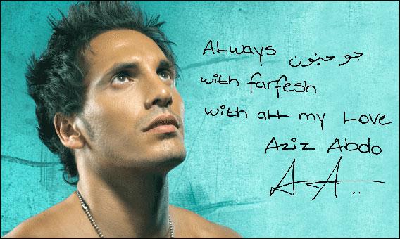 عارض الأزياء والمغني عزيز عبدو