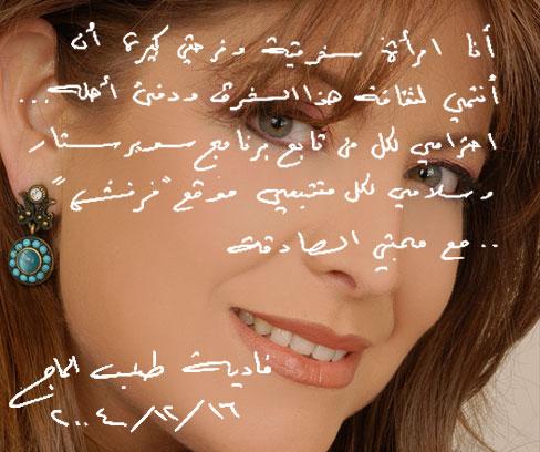 الفنانة فاديا طنب الحاج