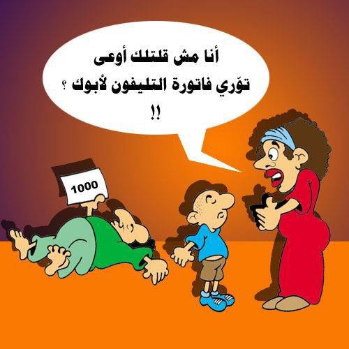 يبقى انت اكيد اكيد فى مصر ..!! B0478162622