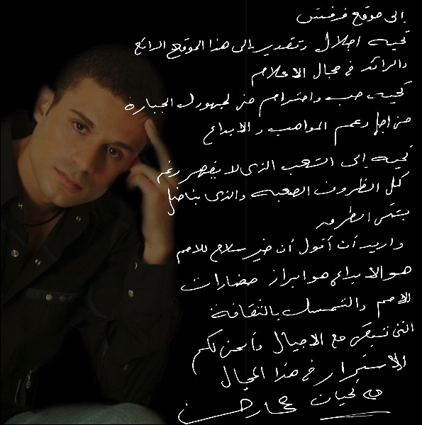 رسالة عمار حسن لموقع فرفش