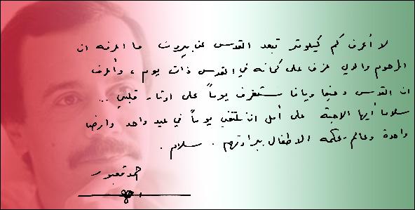 الفنان أحمد قعبور