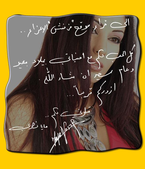 رسالة من الفنانه مايا نصري لموقع فرفش...