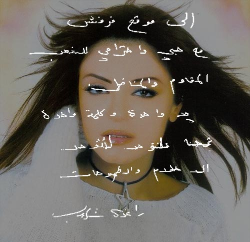 رسالة من الإعلامية راغدة شلهوب لموقع فرفش...