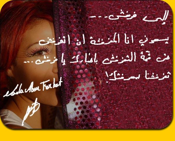 رسالة من الممثلة ندى أبو فرحات لموقع فرفش...