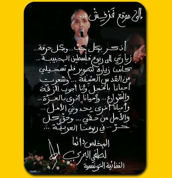 رسالة من الإعلامي لطفي البحري لموقع فرفش...
