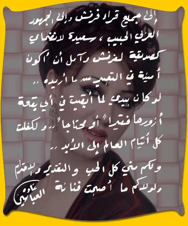 رسالة من الفنانه غاده العباسي لموقع فرفش...