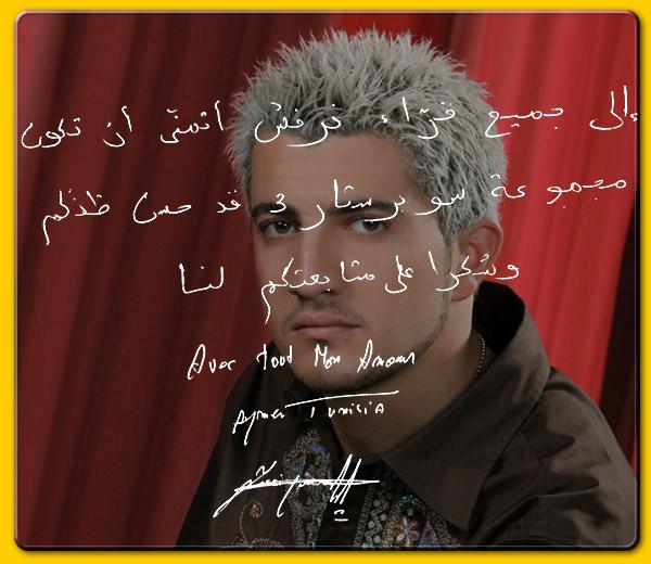 رسالة من الفنان أيمن لسيق لموقع فرفش...