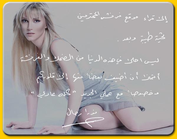 رسالة من الفنانه نورا رحال لموقع فرفش...