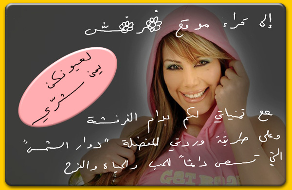 رسالة من ملكة الاعلام يمنى شري لموقع فرفش...