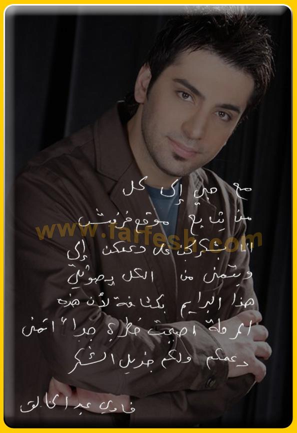 رسالة خاصة من فادي عبد الخالق لموقع فرفش