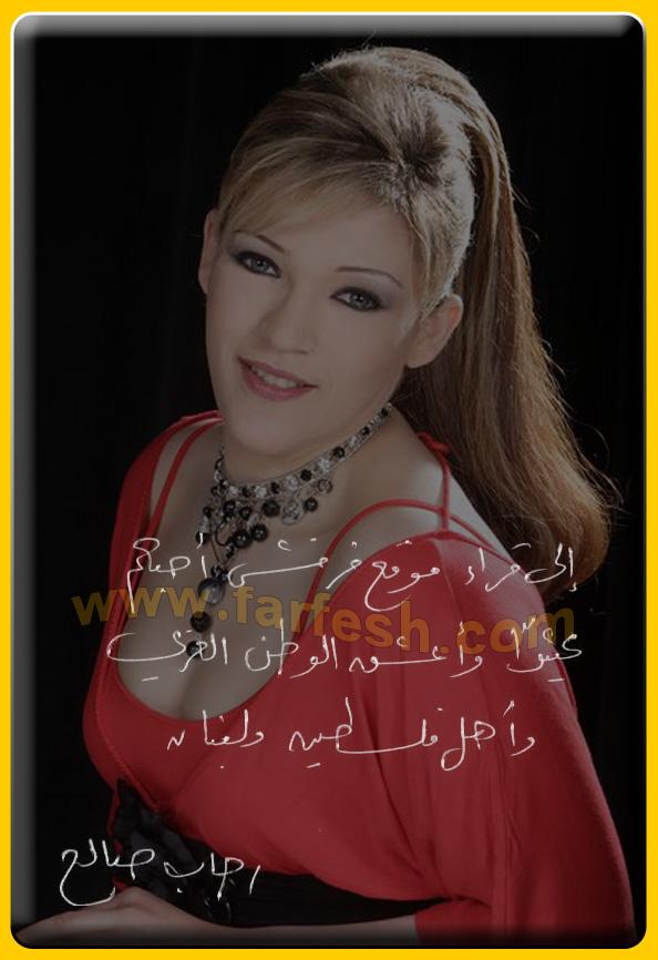 رسالة خاصة من رحاب صالح لموقع فرفش