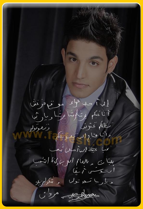 رسالة خاصة من مروان علي لموقع فرفش