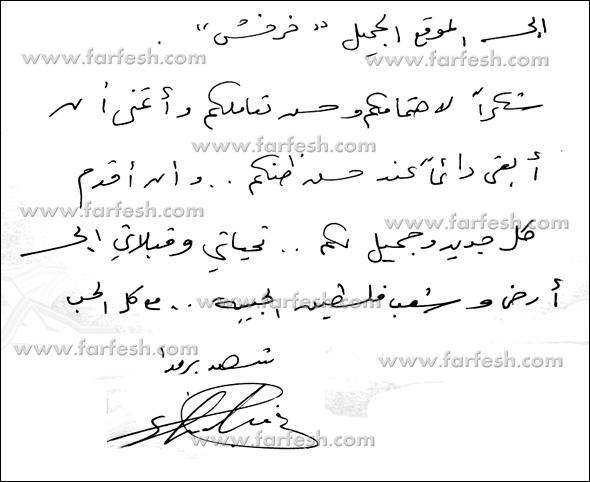 كلمة شهد برمدا لموقع فرفش وقراءه