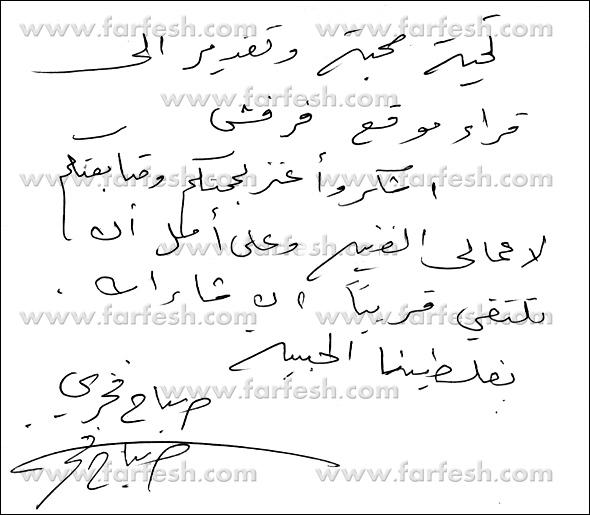 رسالة خاصة من المطرب العملاق صباح فخري لموقع فرفش...