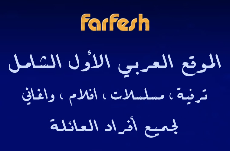 farfes