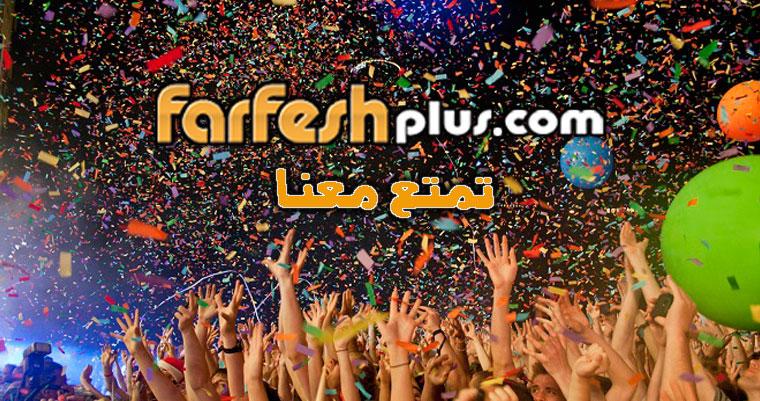 FARFESHplus.com   فرفش بلس - مسلسلات رمضان 2019 ، اخبار الساعة، اخبار فنية، ابراج ، برج اليوم، مسلسلات ، مسلسلات تركية، اغاني والمزيد ،