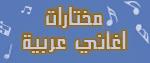 اغاني عربية فرفش