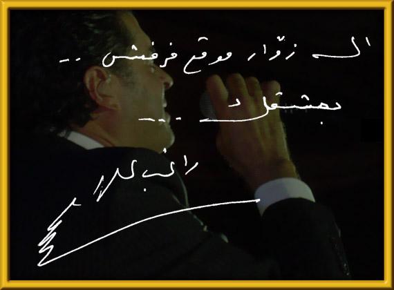 صورة رقم 1 - رسالة من السوبر ستار راغب علامة لموقع فرفش..