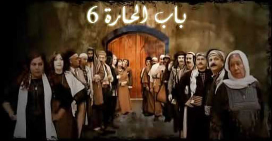 صورة رقم 1 - ترقبوا الجزء السادس من باب الحارة في رمضان 2013!!