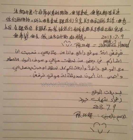 صورة رقم 8 - الطالبة العراقية زهراء شهاب تهدي فرفش كتابها الاول من الصين