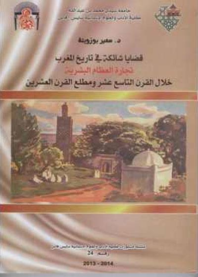 صورة رقم 1 - تجارة عظام الموتى في القرن 19 بالمغرب: تعرية نوايا الاستعمار