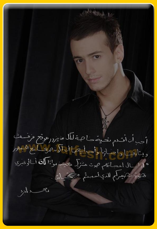 صورة رقم 11 - فيديو سعد المجرد في احضان ميساء مغربي: فضيحة ام صداقة؟