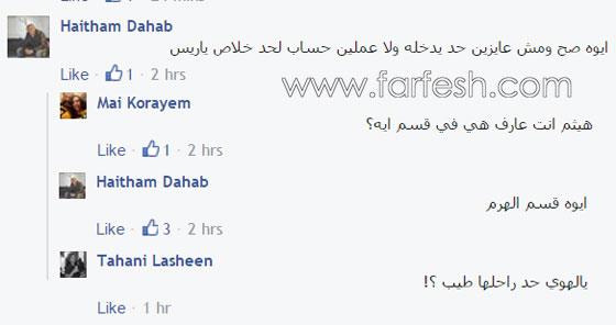هل تم القبض على الفنانة مريهان حسين وتعرضت للضرب والخطف؟  صورة رقم 2