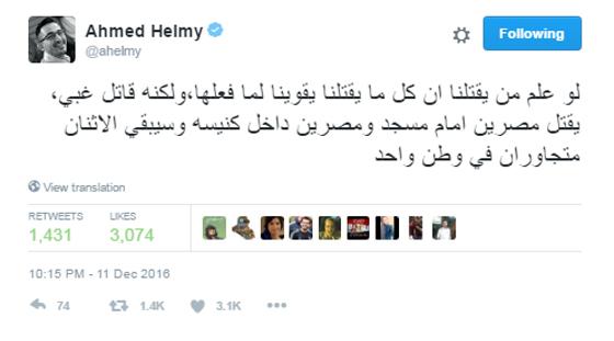 42 فنانًا يستنكرون حادث الكنيسة المصرية: شيرين تلعن وحلمي يؤكد الوحدة