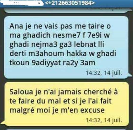 صورة رقم 2 - فيديو وصور ملكة جمال مغربية تفضح اغتصابها والمدير يقاضيها