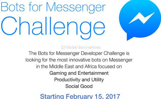 مسابقة فيسبوك للمطورين بالشرق الأوسط والجائزة الكبرى 20 الف دولار صورة رقم 2