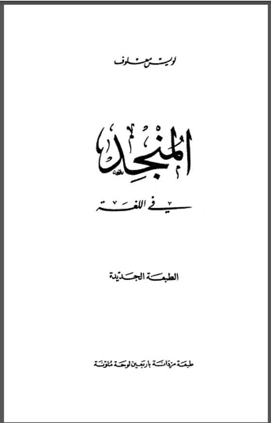 صورة رقم 3 - تعرف على أهم 5 مسيحيين حفظوا للعرب