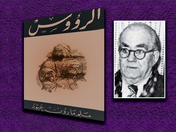 صورة رقم 4 - تعرف على أهم 5 مسيحيين حفظوا للعرب