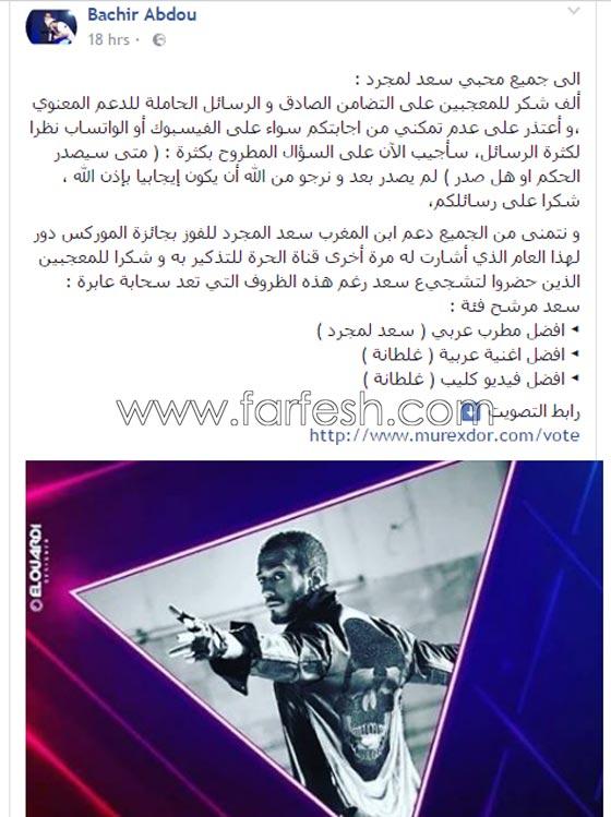 صورة رقم 1 -  البشير عبدو ينفي اشاعة براءة سعد المجرد من تهمة الاغتصاب!
