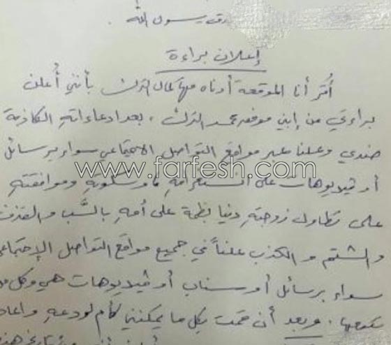 صورة رقم 2 -  جدة حلا الترك ترفع قضية سب وقذف ضد دنيا بطمة وزوجها!