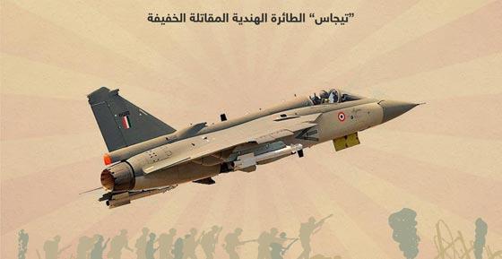 صورة رقم 1 - صور طائرات مقاتلة (إف 16):هل ستكون اول طائرة هندية أصيلة؟