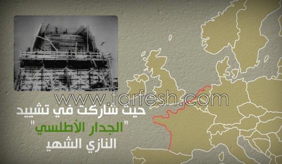 صورة رقم 7 - هذا هو الرابط بين تمويل الإرهاب اليوم و بناء تحصينات لهتلر قبل 70 عاما