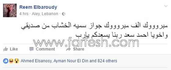 ريم البارودي تفضح زواج سمية الخشاب من احمد سعد خطيب ريم السابق! صورة رقم 1