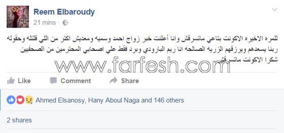 ريم البارودي تفضح زواج سمية الخشاب من احمد سعد خطيب ريم السابق! صورة رقم 2