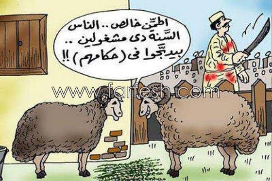 صورة رقم 29 - صور مضحكة: 32 كاريكاتير خروف العيد، وكل عام وأنتم بخير..