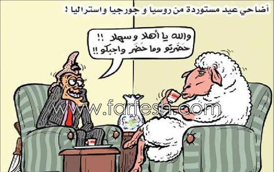 صورة رقم 13 - صور مضحكة: 32 كاريكاتير خروف العيد، وكل عام وأنتم بخير..