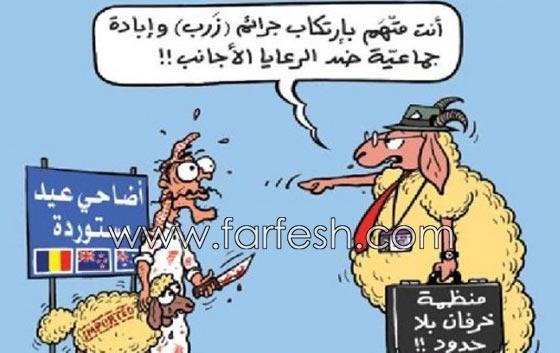 صورة رقم 14 - صور مضحكة: 32 كاريكاتير خروف العيد، وكل عام وأنتم بخير..