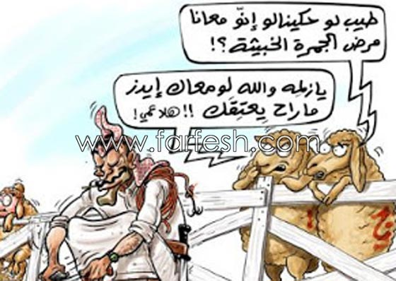 صورة رقم 4 - صور مضحكة: 32 كاريكاتير خروف العيد، وكل عام وأنتم بخير..