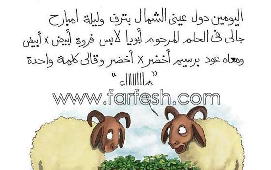 صورة رقم 16 - صور مضحكة: 32 كاريكاتير خروف العيد، وكل عام وأنتم بخير..