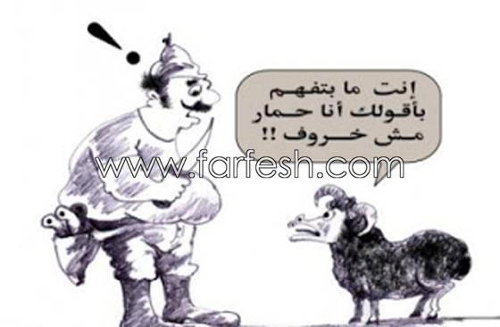 صورة رقم 10 - صور مضحكة: 32 كاريكاتير خروف العيد، وكل عام وأنتم بخير..