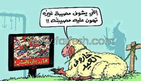 صورة رقم 18 - صور مضحكة: 32 كاريكاتير خروف العيد، وكل عام وأنتم بخير..