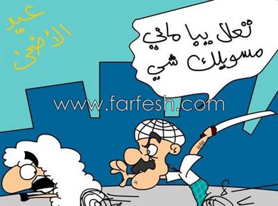 صورة رقم 20 - صور مضحكة: 32 كاريكاتير خروف العيد، وكل عام وأنتم بخير..