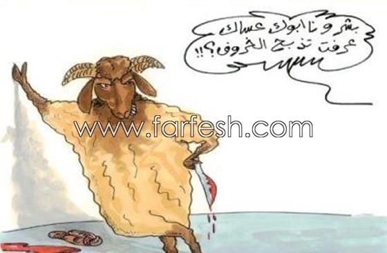 صورة رقم 7 - صور مضحكة: 32 كاريكاتير خروف العيد، وكل عام وأنتم بخير..
