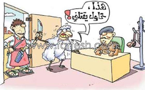 صورة رقم 22 - صور مضحكة: 32 كاريكاتير خروف العيد، وكل عام وأنتم بخير..