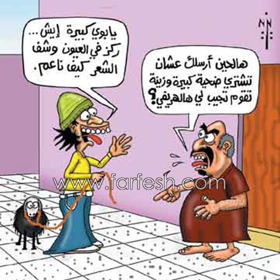 صورة رقم 25 - صور مضحكة: 32 كاريكاتير خروف العيد، وكل عام وأنتم بخير..