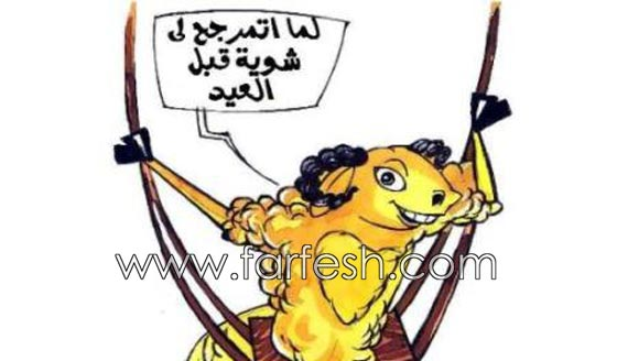 صور مضحكة: 32 كاريكاتير خروف العيد، وكل عام وأنتم بخير.. صورة رقم 26